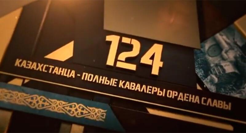 Документальная антология «Казахстанцы – Герои Советского Союза»